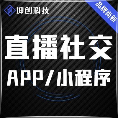 社交APP定制开发 直播APP开发 直播平台 社交源码 直播