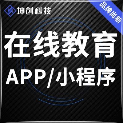 在线教育APP 教育网站 教育软件 开发  教育培训 教育小程序