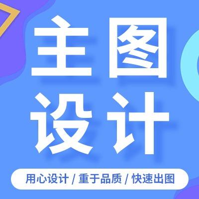 淘宝天猫京东整店网店铺装修首页主图设计定制电商产品欢迎聊