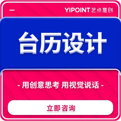 新年节日台历传统风格卡通风公司企业十二生肖全家福宝宝台历定制