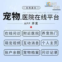 APP开发 /宠物医院在线平台系统源码/在线问诊/附近医院