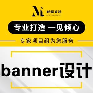 【banner】店铺装修主页设计详情页设计淘宝京东拼多多电商