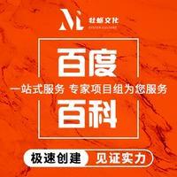 【百度百科】搜狗头条企业品牌人物APP百度词条创建编辑修改