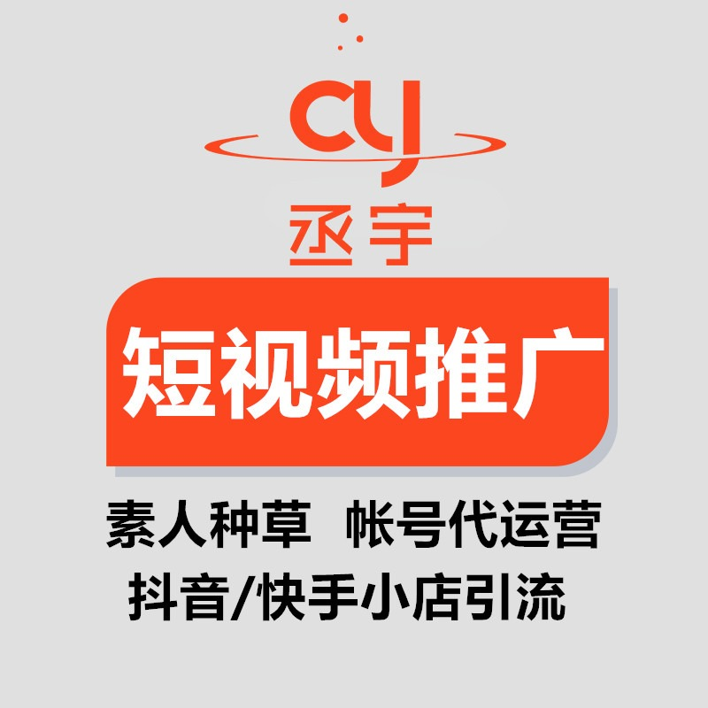 抖音快手网红短视频制作拍摄素人营销推广KOL餐饮达人探店