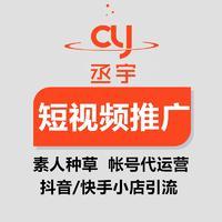 抖音快手短视频营销推广代运营脚本段子定制剪辑文案写作