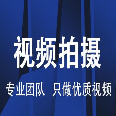 企业产品广告片宣传片配音影视后期剪辑合成电商短视频拍摄定制作