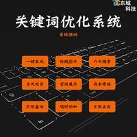 网站建设/关键词优化系统源码/一键生成/标题图片/六大搜索