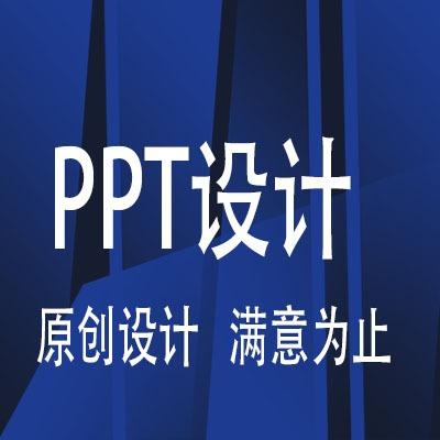 原创ppt设计创意定制路演招商演示课件工作汇报计划PPT美化