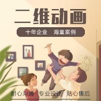 【手绘动画】MG动漫动画企业flash二维动画视频宣传片制作