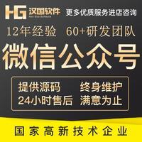 微信小程序开发 公众号 微信商城/微信分销系统 微信H5开发