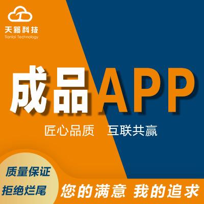 成品app开发教育|社交|商城团购河南郑州软件定制app开发