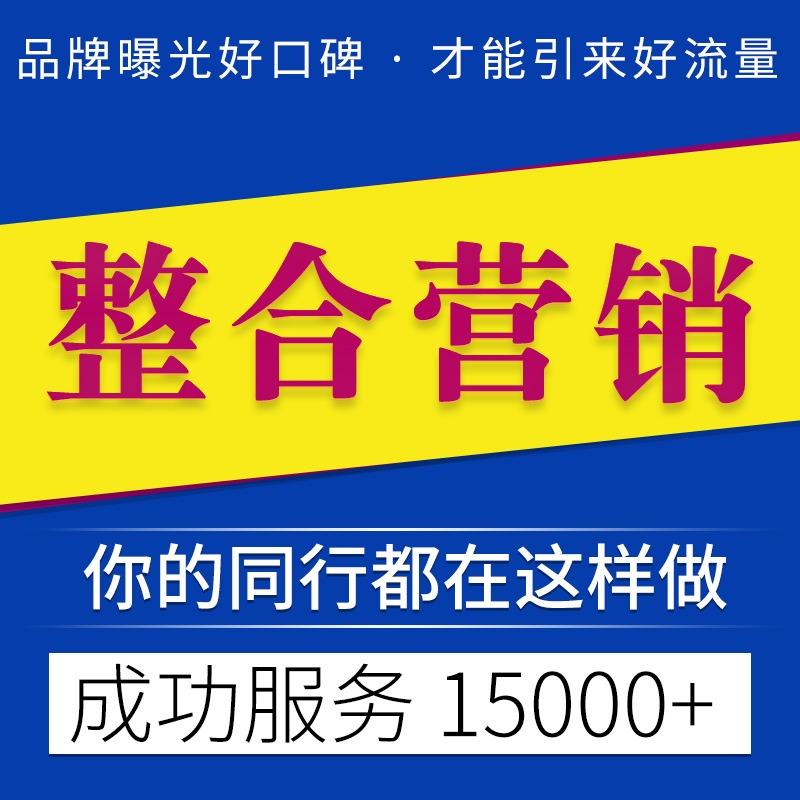 品牌网站百度网络营销产品企业官网DSP整合营销口碑宣传推广