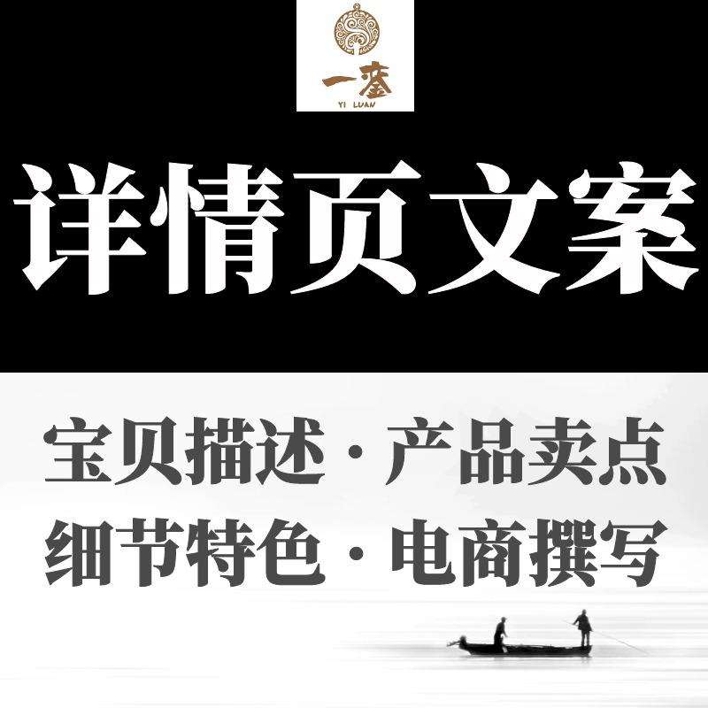 电商产品文案淘宝京东宝贝描述商品详情页创意策划原创文字设计