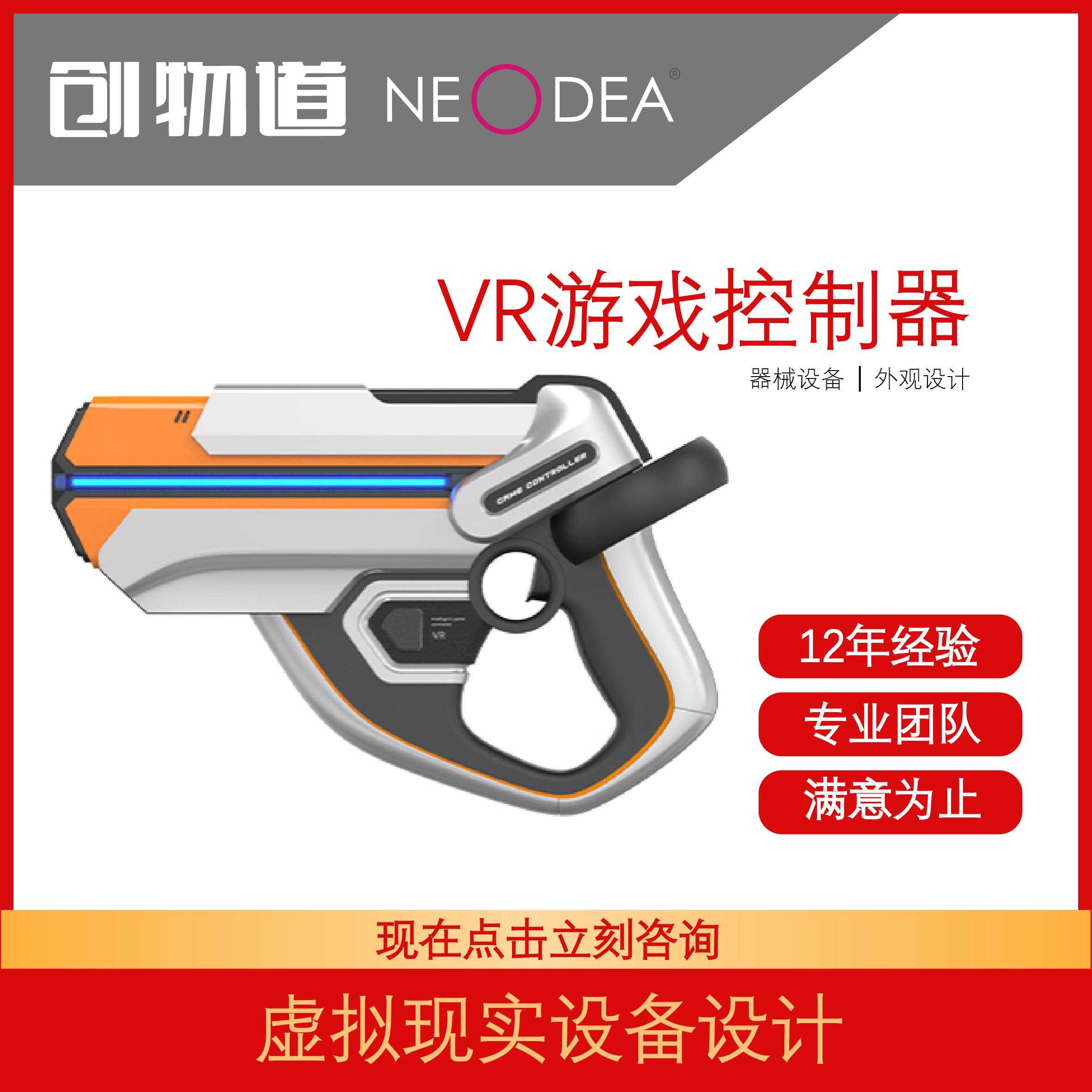 【VR AR虚拟现实】游戏手柄眼镜概念设计自动化设计vr全景