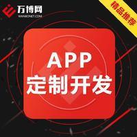 在线票务查询系统网站<hl>开发</hl><hl>APP开发</hl>iOS安卓应用成品定制
