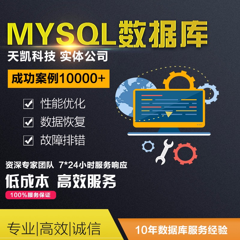 MySQL数据库误删恢复 性能优化 故障修复 安装迁移备份