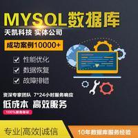 MySQL数据库误删恢复|性能优化|故障排查|安装迁移服务