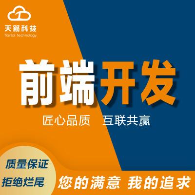 电子家电行业企业网站建设 网站制作 网站设计 网站定制 建站