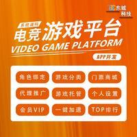 APP开发 /电竞游戏平台系统源码/角色绑定/游戏分类