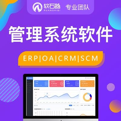 管理系统|ERP系统|OA系统|CRM系统