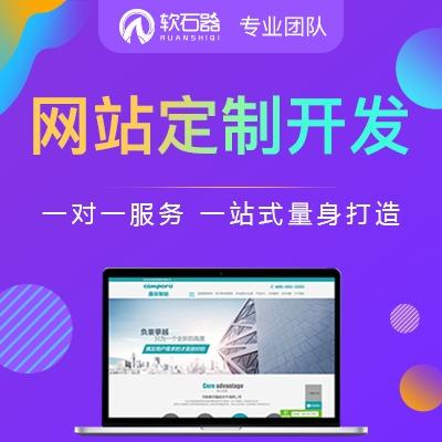 网站建设|移动端网站制作|网站设计|企业网站|管理系统
