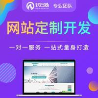 网站建设 移动端网站制作 网站设计 企业网站 管理系统