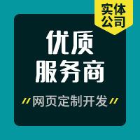 企业网站定制开发 H5定制 营销型商业网站定制