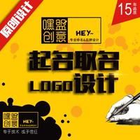 品牌公司起名+logo商标店铺企业取名字科技服装化妆品小程序