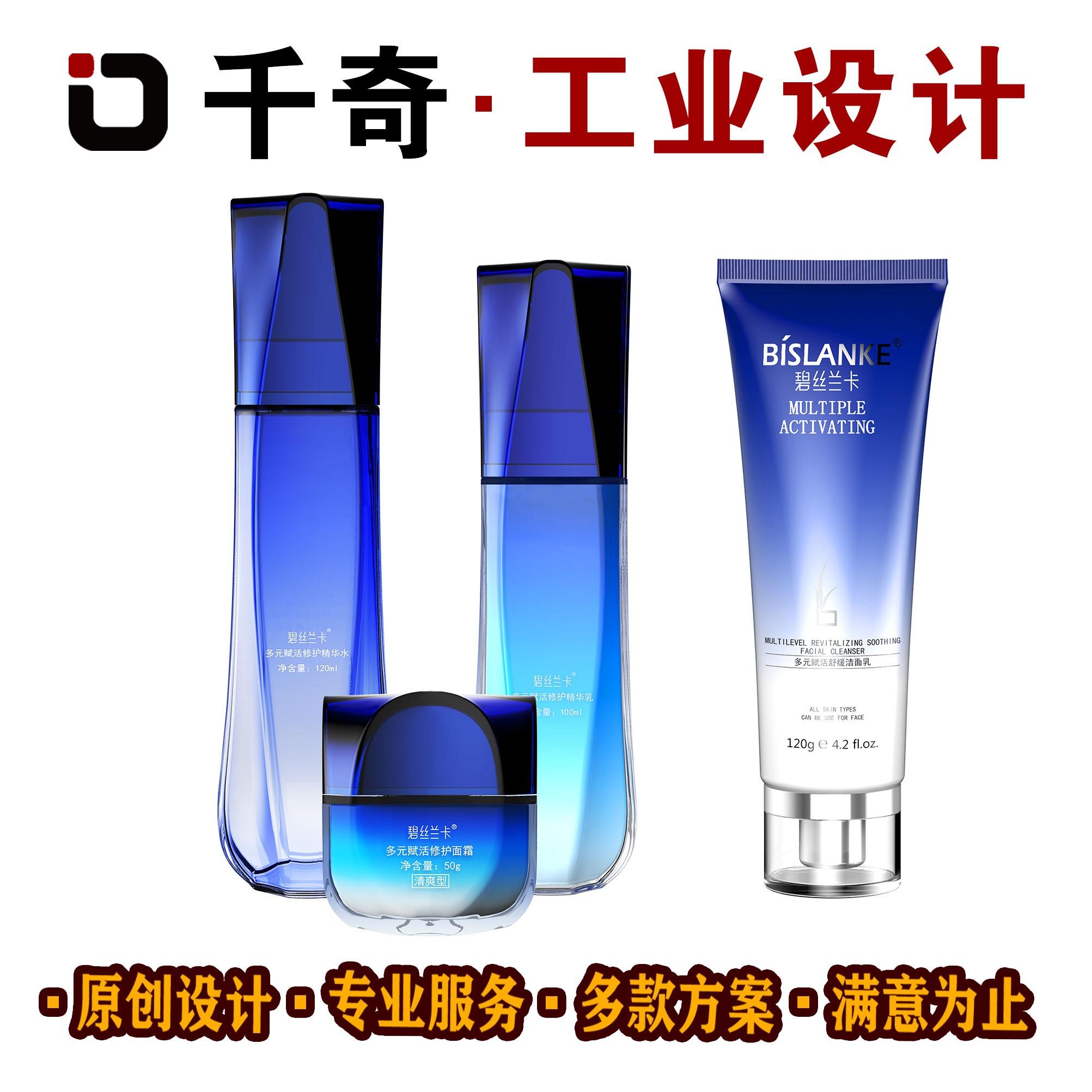 【千奇设计】产品设计产品外观设计外形设计化妆品渲染建模效果图