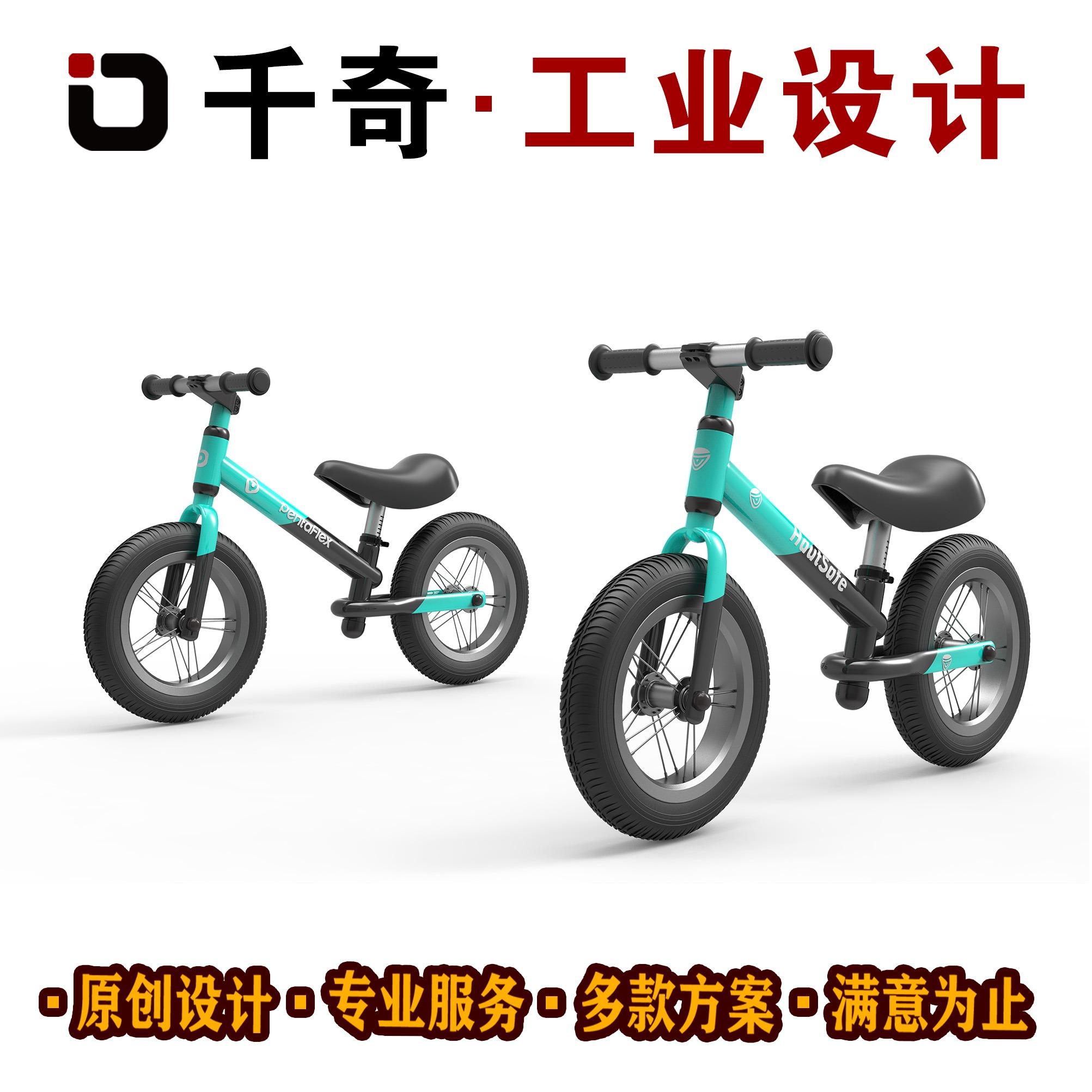 【千奇设计】儿童车玩具童车产品设计自行车设计外观设计结构设计