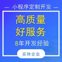【微信小程序商城开发】商城小程序定制开发/模板商城小程序制作