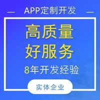APP开发拼团APP购物直播APP安卓IOS原生APP开发