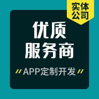 APP定制开发 Apicloud混编 源生开发