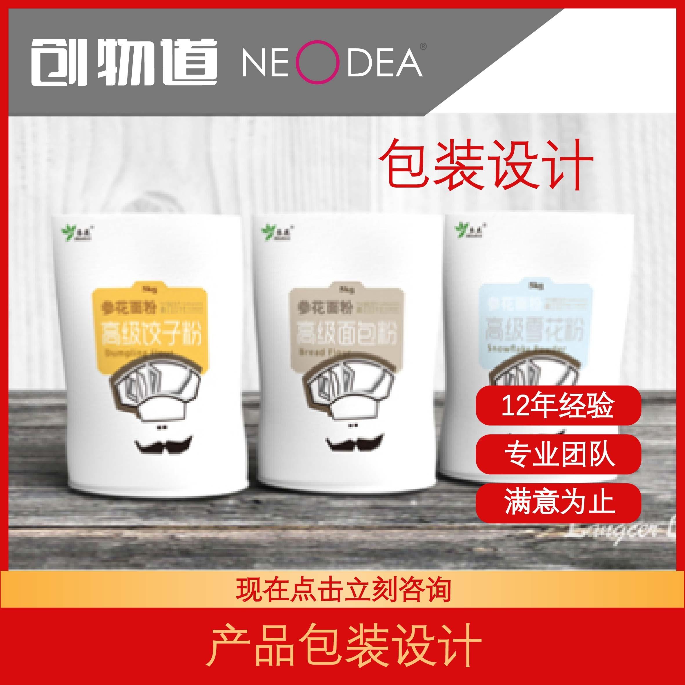 平面设计产品包装设计logo设计日常用品品牌形象