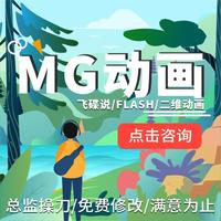 【MG动画】flash动画制作插画原画动画设计视频剪辑文案