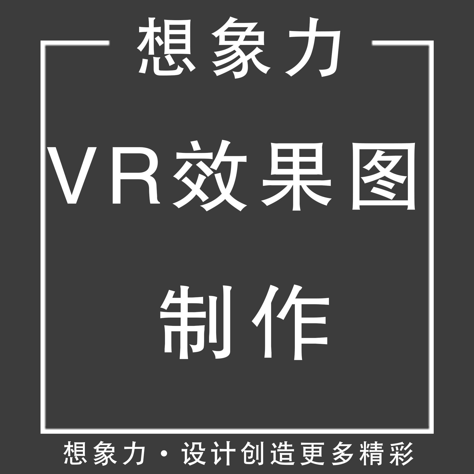 家装设计/家装全景VR720效果图制作/1个场景