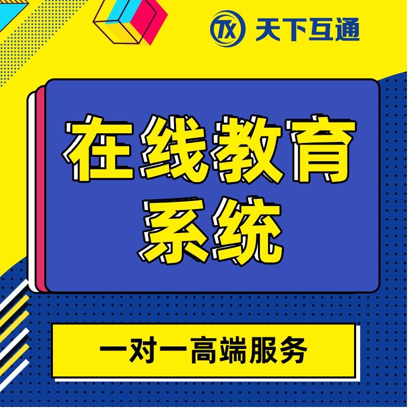 在线教育软件 微信开发小程序开发公众号开发微商城小程序商城