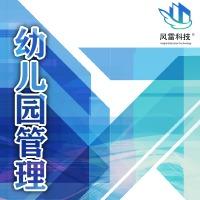 PLM开发 订单管理 客户管理 企业管理系统ERP 风雷科技