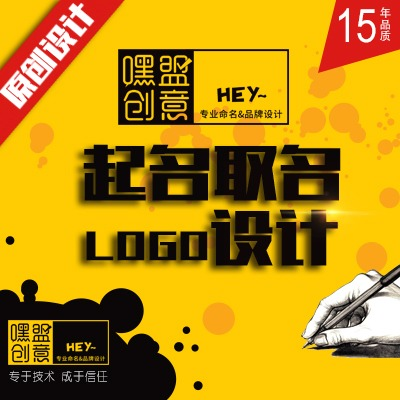 家具保健养生家纺珠宝家居培训公司起名取名字  赠送logo