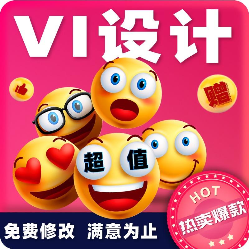 【荣鹊】vi设计企业VI食品VI 应用 VI基础餐饮办公金融娱乐
