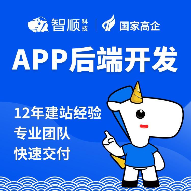 APP 后端开发 -后台系统定制安卓ios后台php后台 开发