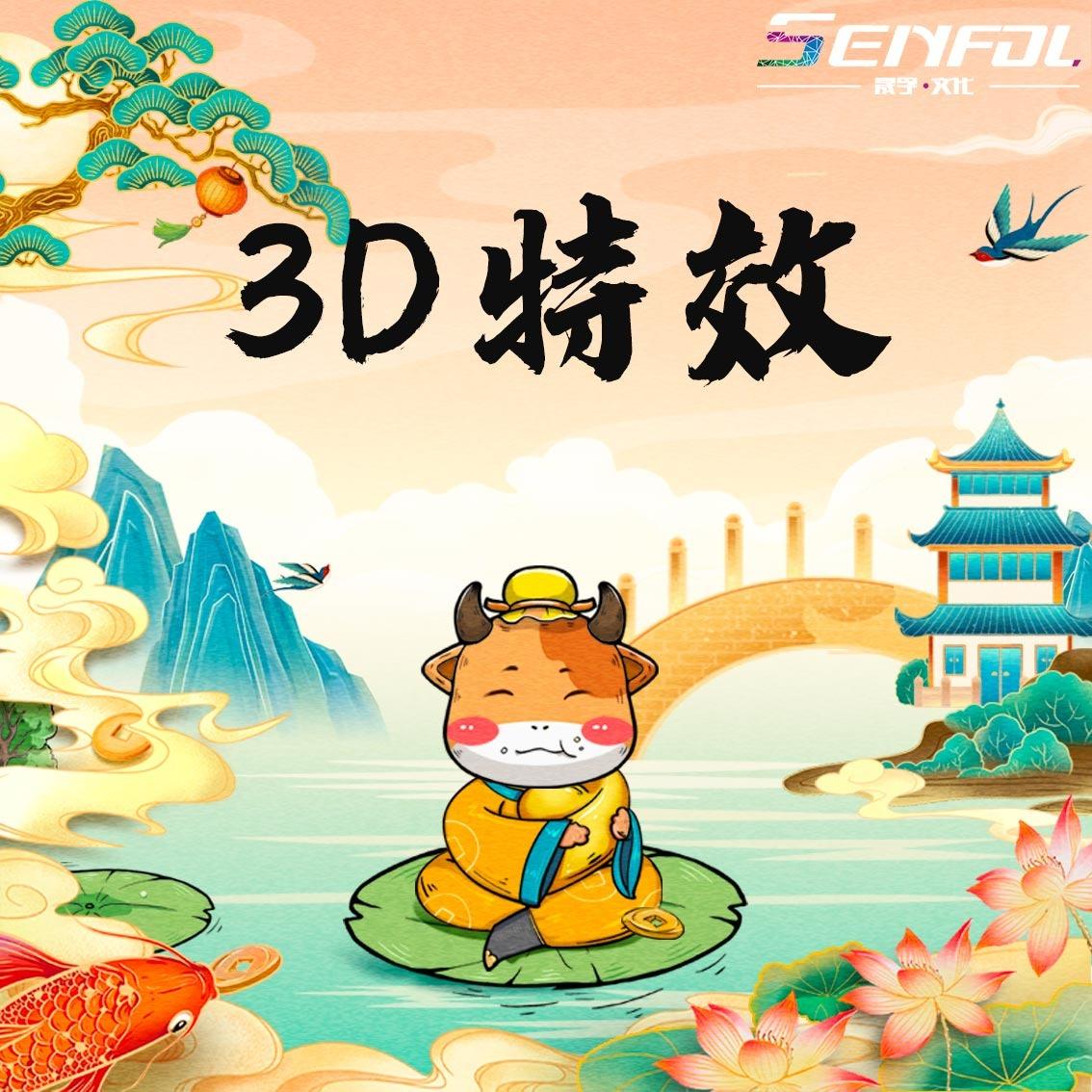 3D特效三维特效光纤穿梭爆破流体动画制作影视广告特效制作