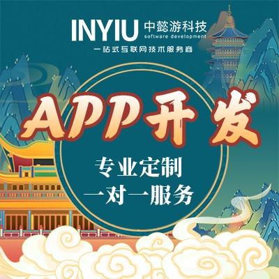 物联网<hl>APP开发</hl>/公众号/小程序/垃圾分类回收/智能硬件