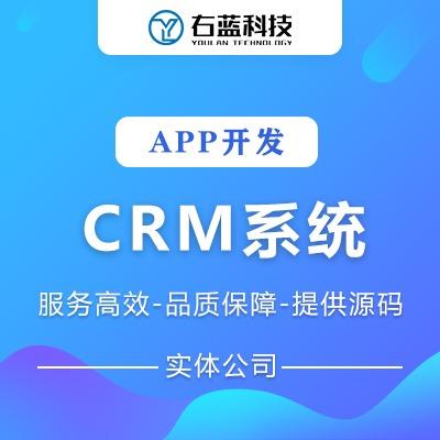 软件开发/进销存系统/ERP/OA/CRM/企业管理系统开发