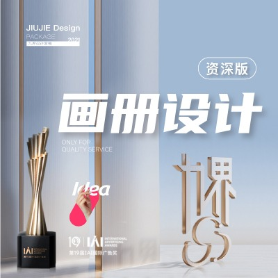 宣传册设计画册设计企业公司产品宣传画册设计画册排版设计菜谱