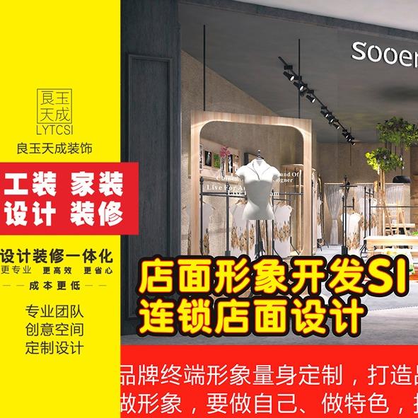 女装店面设计SI开发店铺设计店面形象设计公装设计装修施工