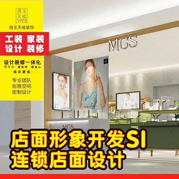 女装店面设计SI开发店铺设计店面形象设计公装设计