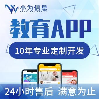 在线教育APP开发 网络课堂录播互动教学白板班级考试答题开发