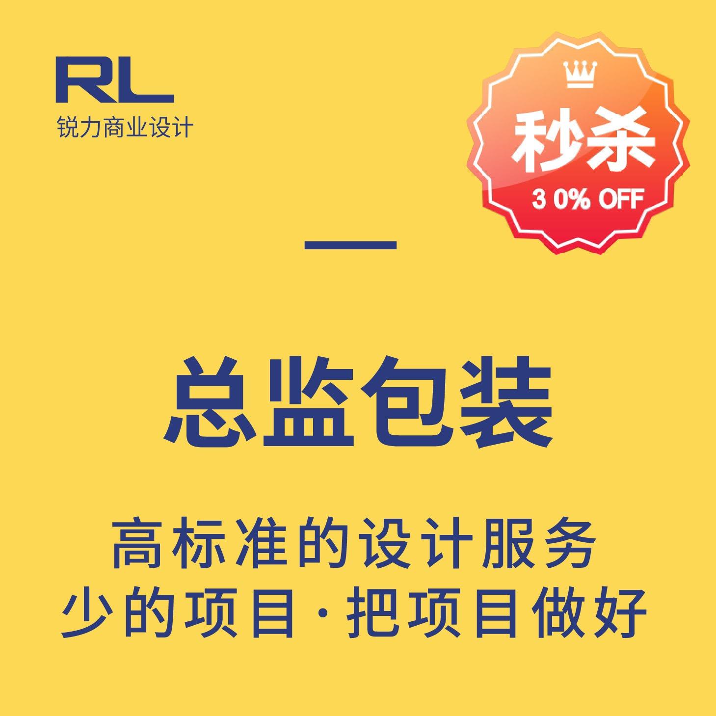【总监包装】礼品盒食品袋设计瓶贴茶叶插画食品牌白酒标大米平面