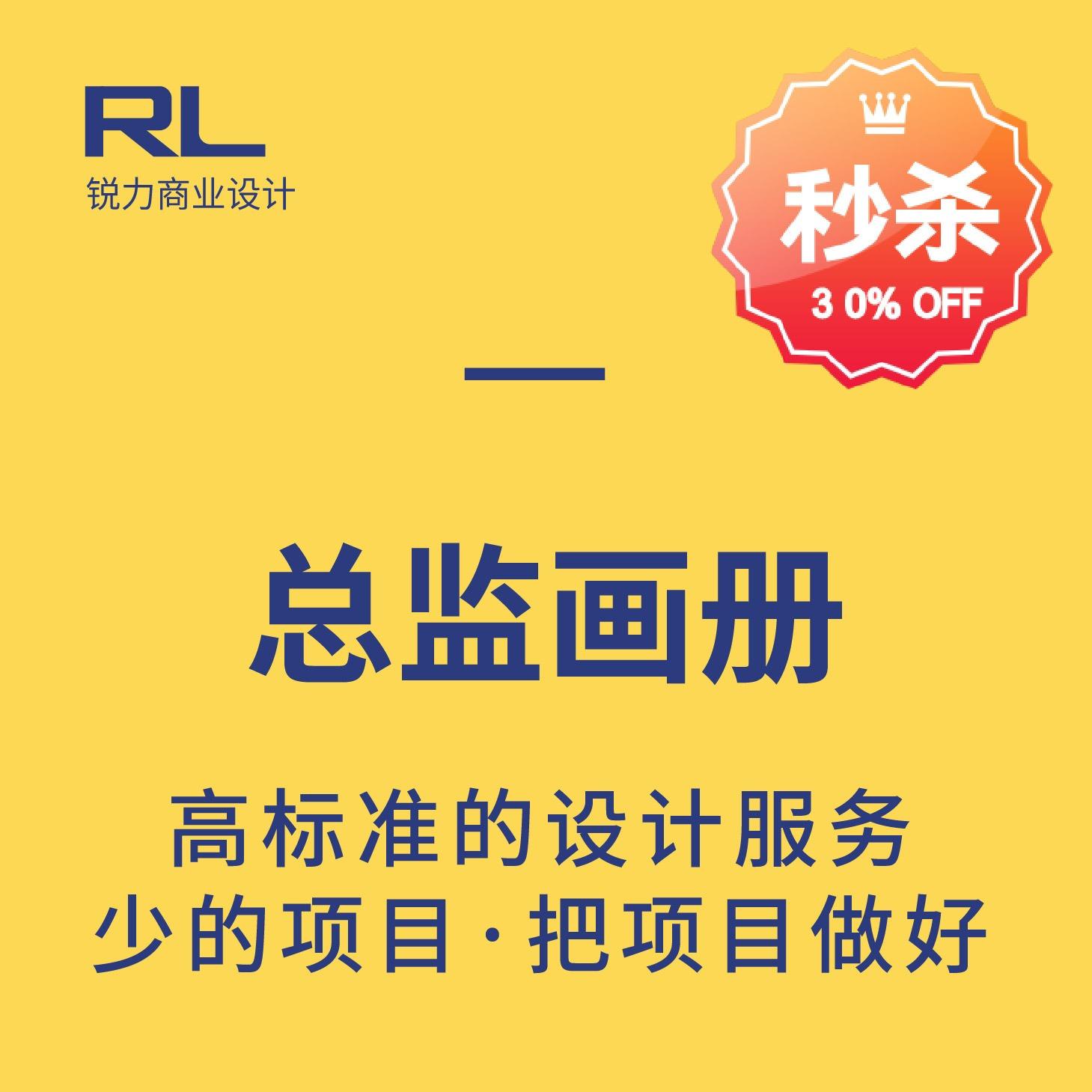 【总监画册】宣传册产品手册BANNER设计PPT展架海报折页